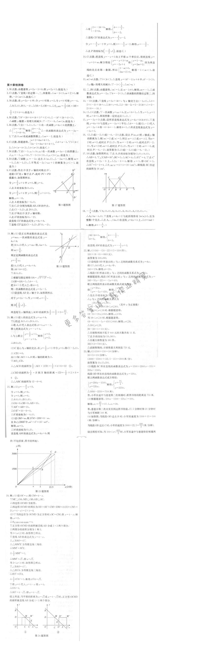 启东中学作业本八年级数学上册江苏版 第六章检测卷