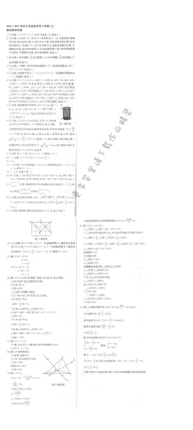 2016~2017学年江苏省南京市八年级(上)期末数学试卷