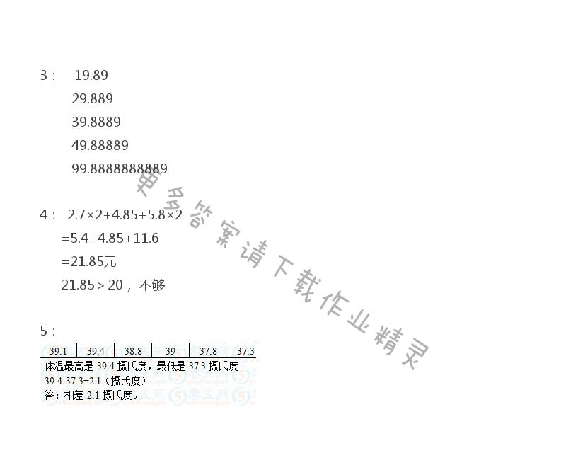苏教版五年级上册数学练习与测试答案第51页