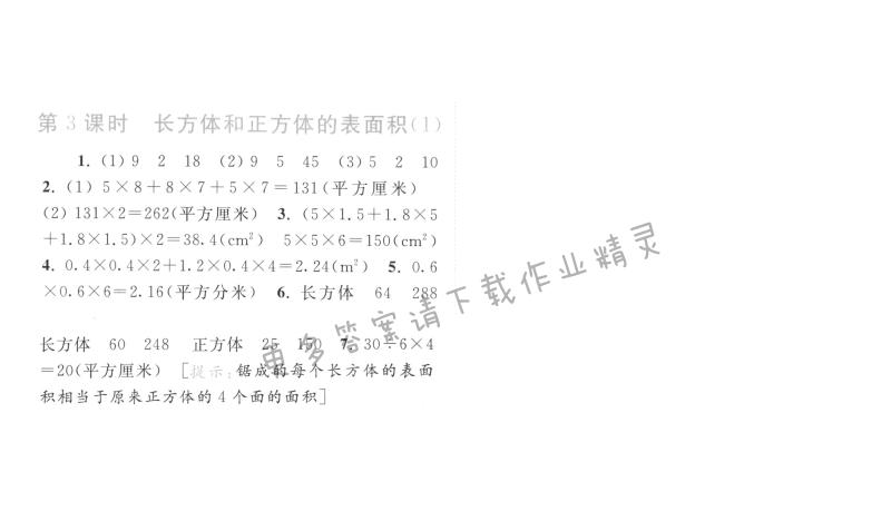 第3课时 长方体和正方体的表面积(1)