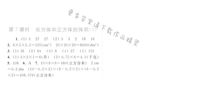 第7课时  长方体和正方体的体积(1)