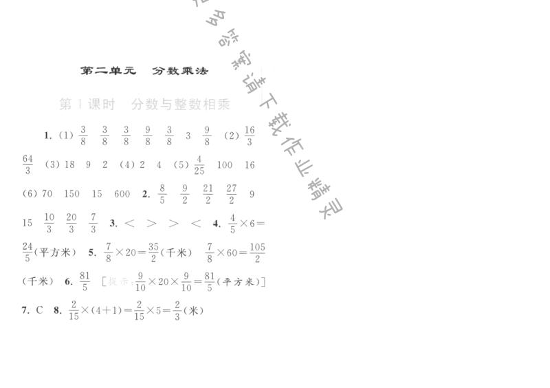第1课时 分数与整数相乘