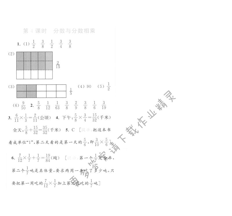 第4课时 分数与分数相乘