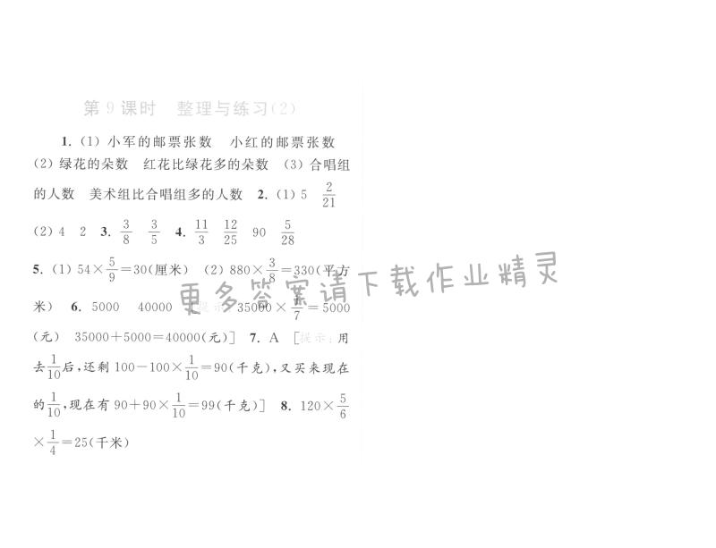 第9课时 整理与练习(2)
