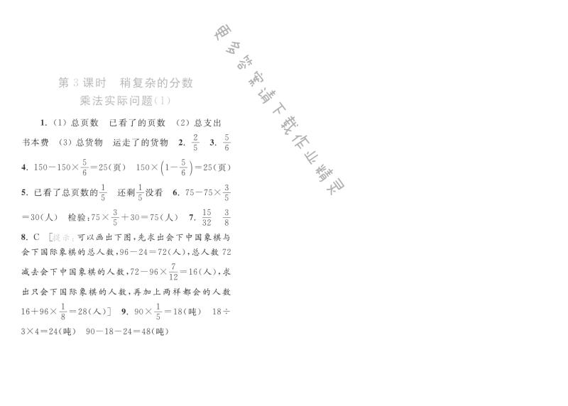 第3课时 稍复杂的分数 乘法实际问题(1)