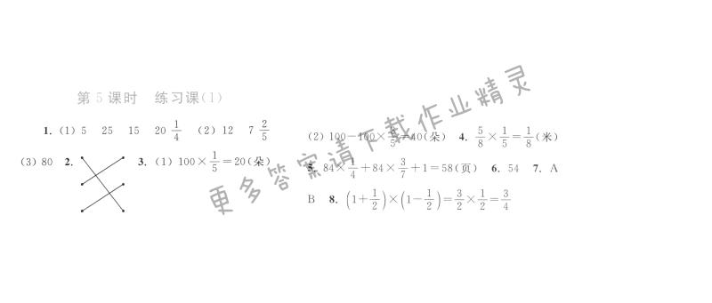 第5课时 练习课(1)