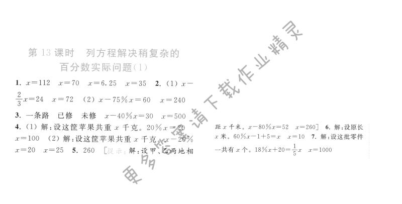 第13课时 列方程解决稍复杂的百分数实际问题(1)