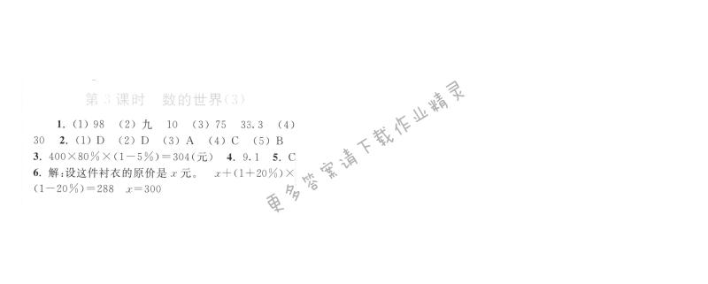 第3课时 数的世界(3)
