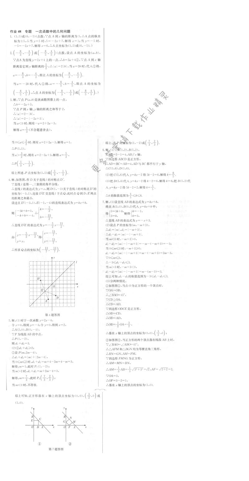 启东中学作业本八年级数学上册江苏版 作业48