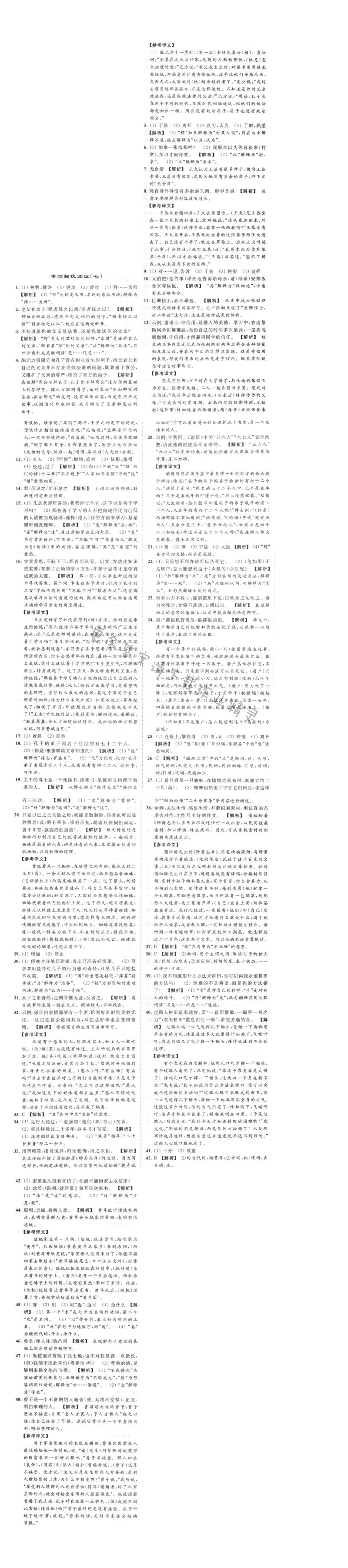 专项提优测试(七)文言文阅读