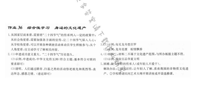 启东中学作业本八年级语文上册人教版 作业36