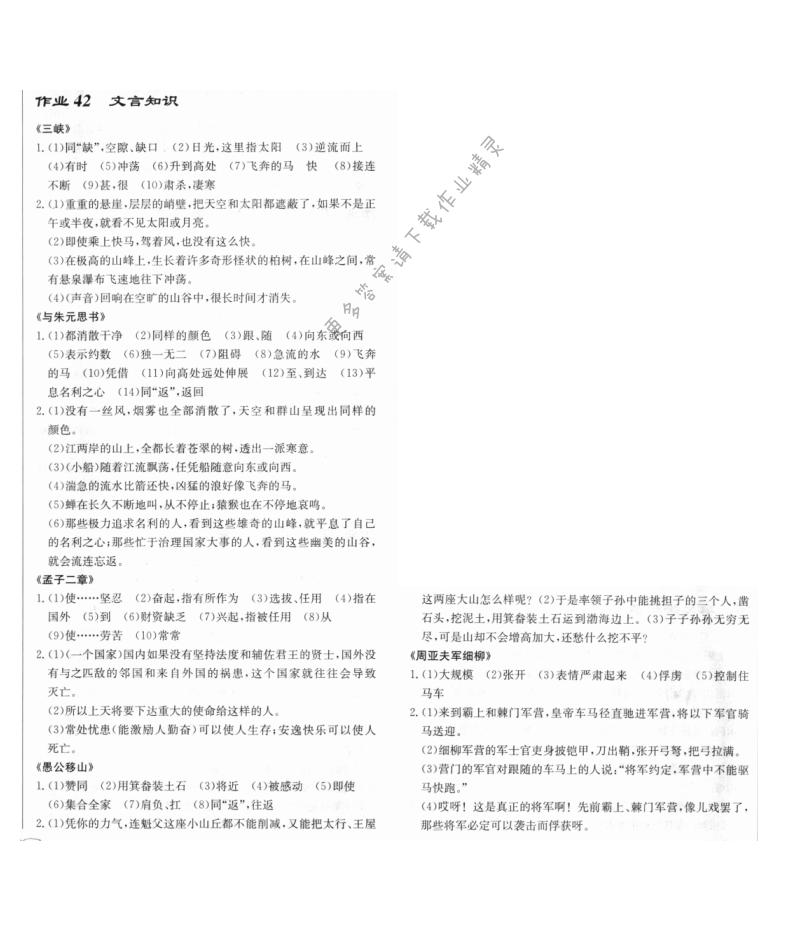 启东中学作业本八年级语文上册人教版 作业42