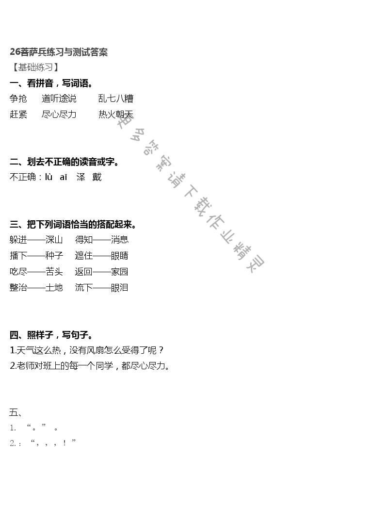 26菩萨兵 - 菩萨兵练习与测试答案