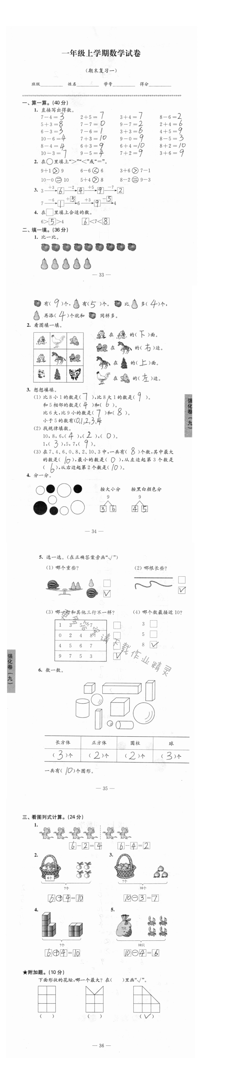 期末复习一    强化卷(九)