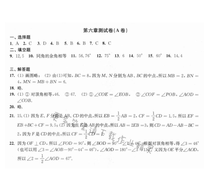 第六章测试卷(A卷)