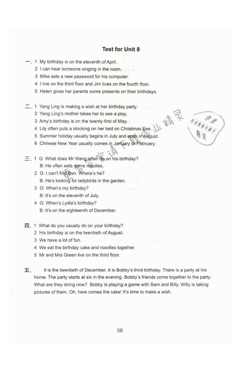 听力材料 - 第10页
