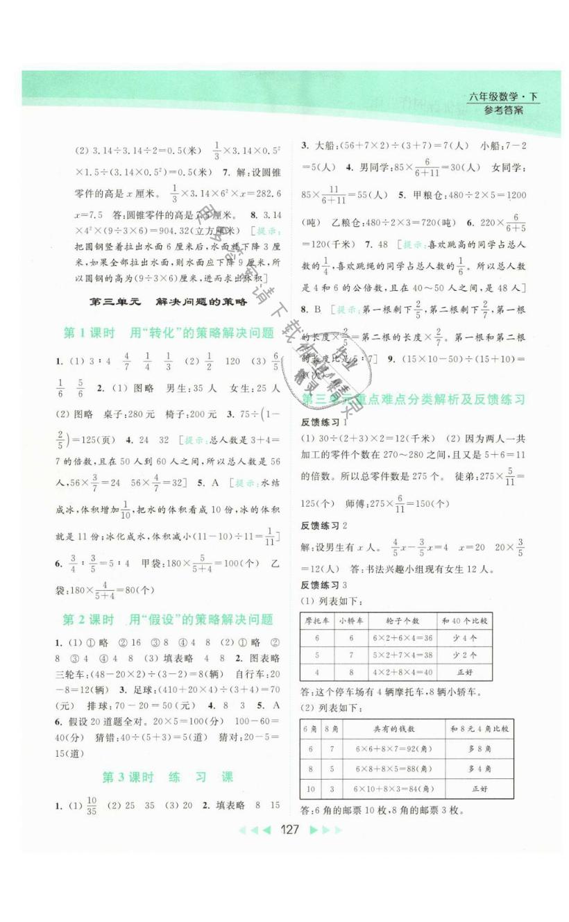 第三单元 解决问题的策略 - 第4页