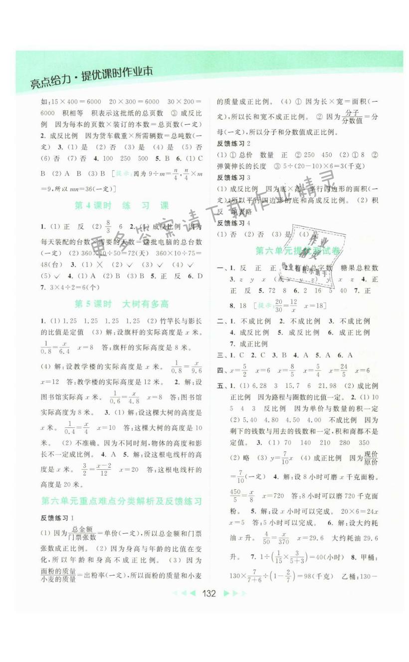 期中提优测试卷(A) - 第9页