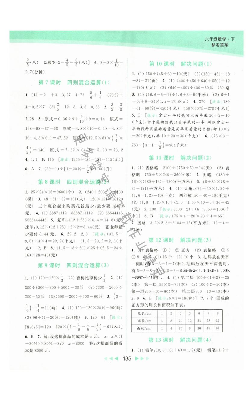 第七单元 总复习 - 第12页