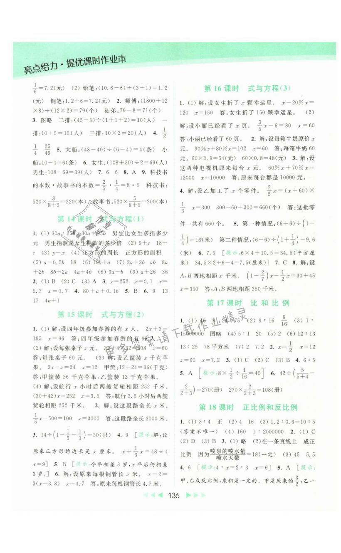 第七单元 总复习 - 第13页
