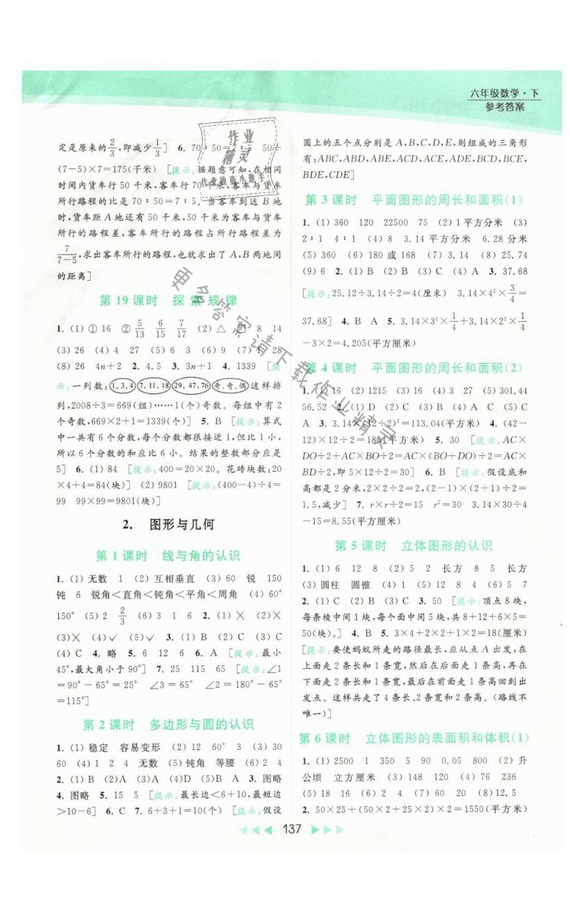 第七单元 总复习 - 第14页
