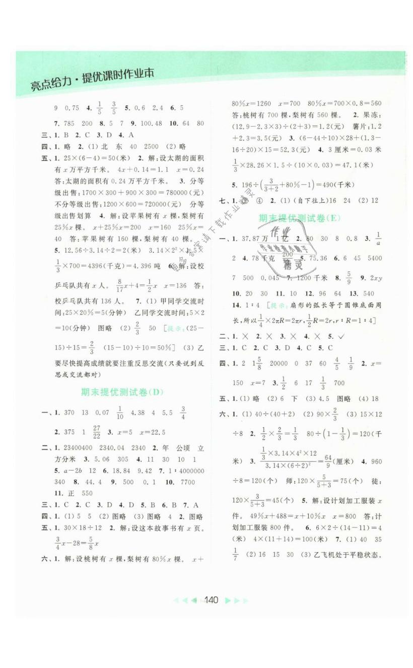 期末提优测试卷(E) - 第17页