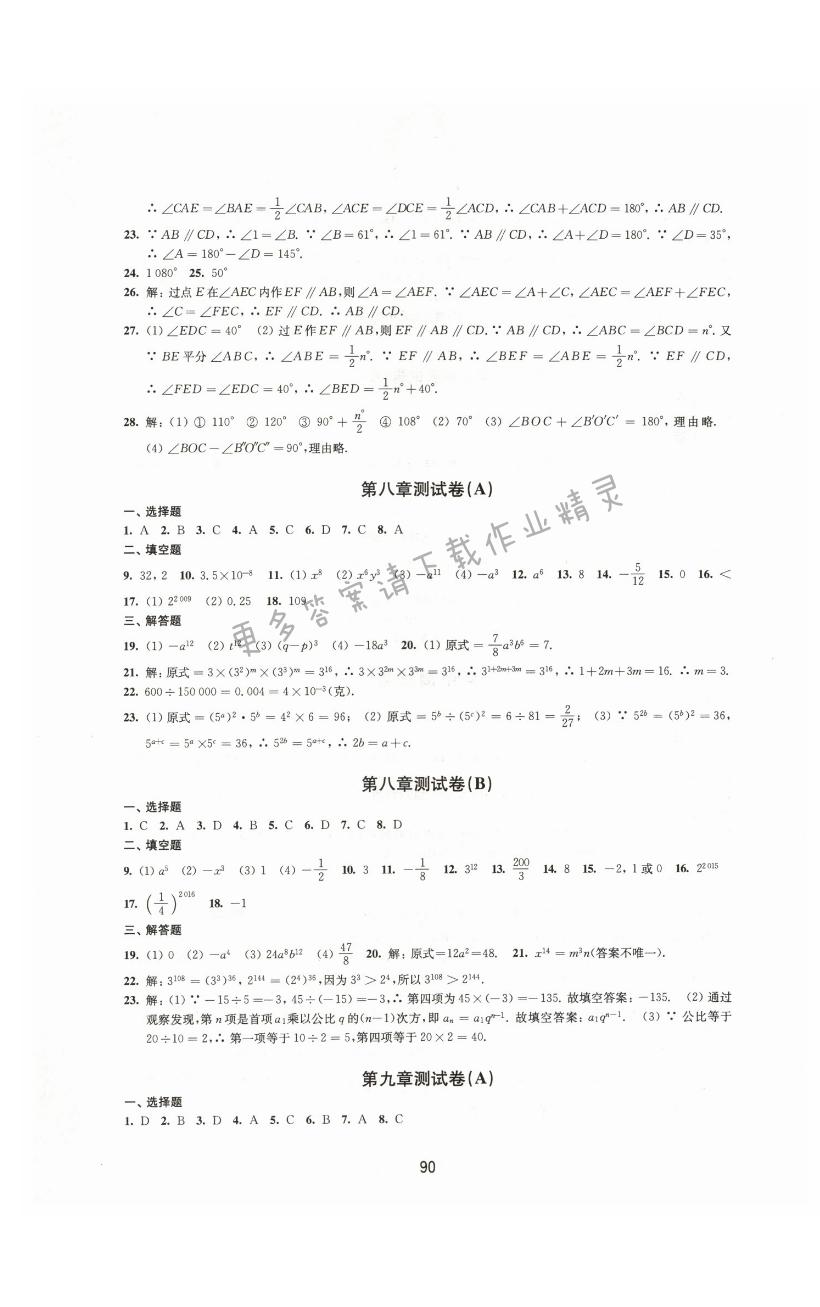 第九章测试卷A - 第八章测试卷A