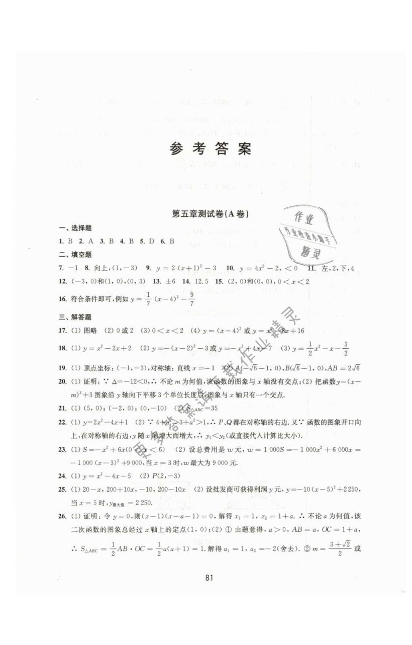 第五章测试卷A - 第1页
