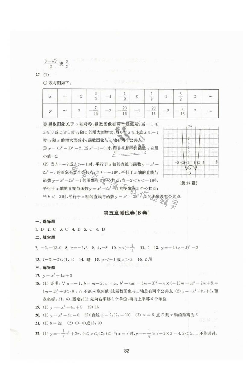 第五章测试卷B - 第2页