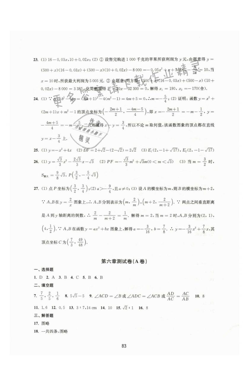 第六章测试卷A - 第3页