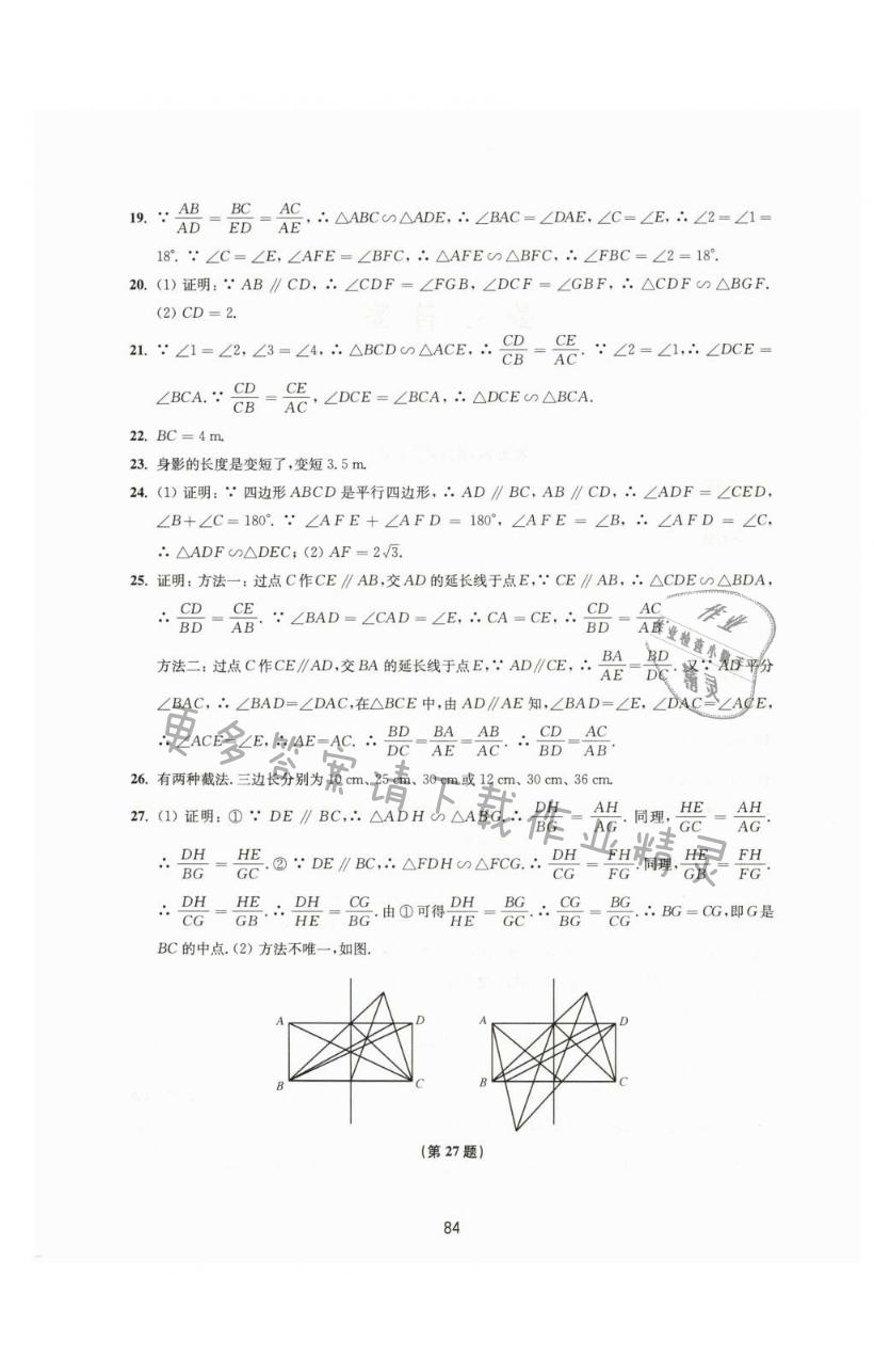 第六章测试卷A - 第4页