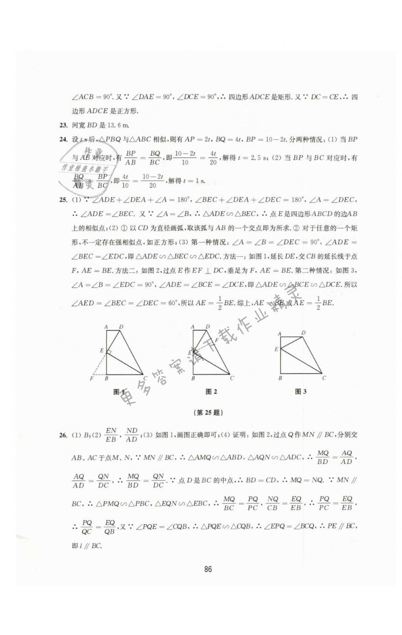 第六章测试卷B - 第6页