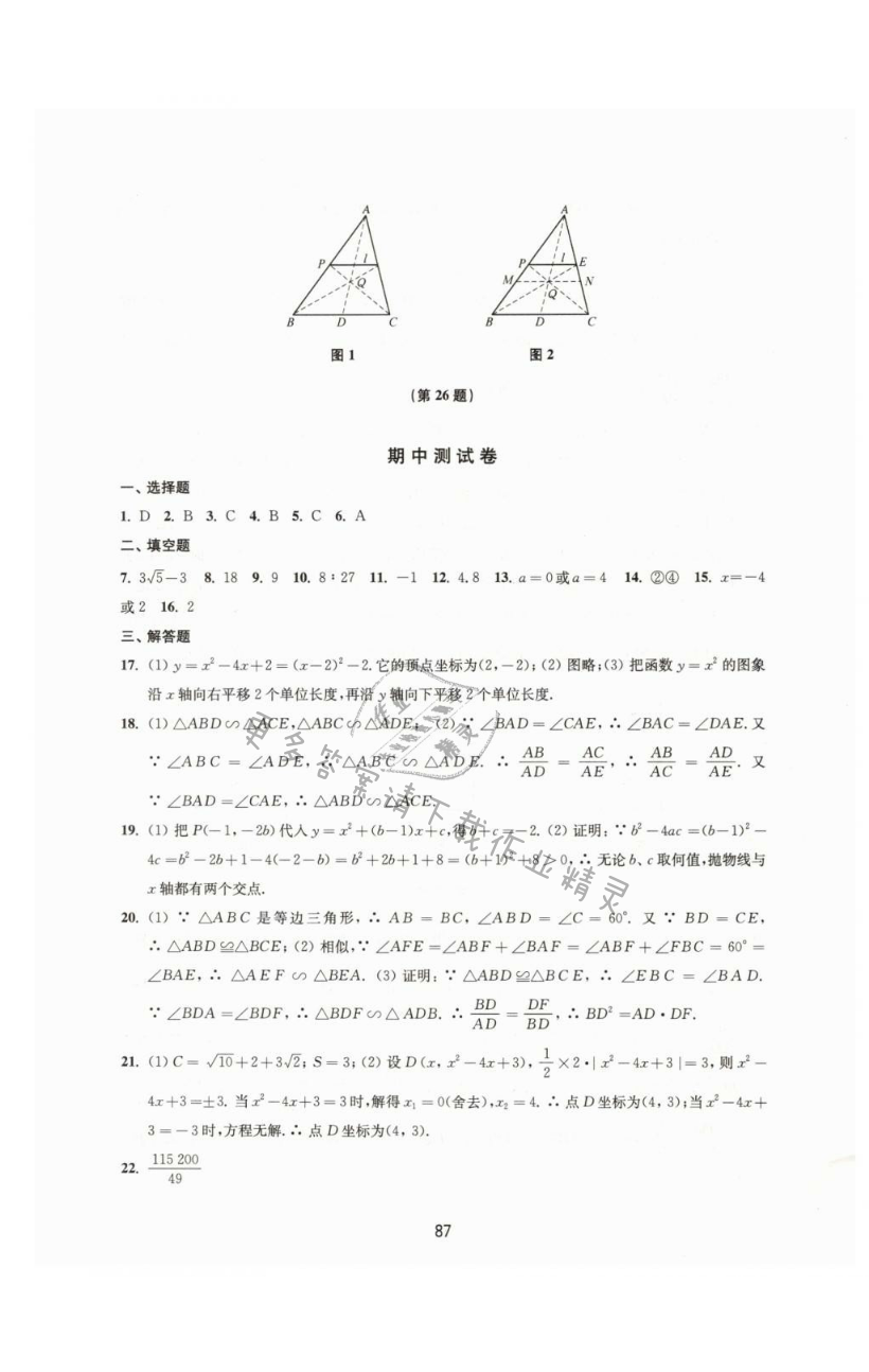 期中测试卷 - 第7页
