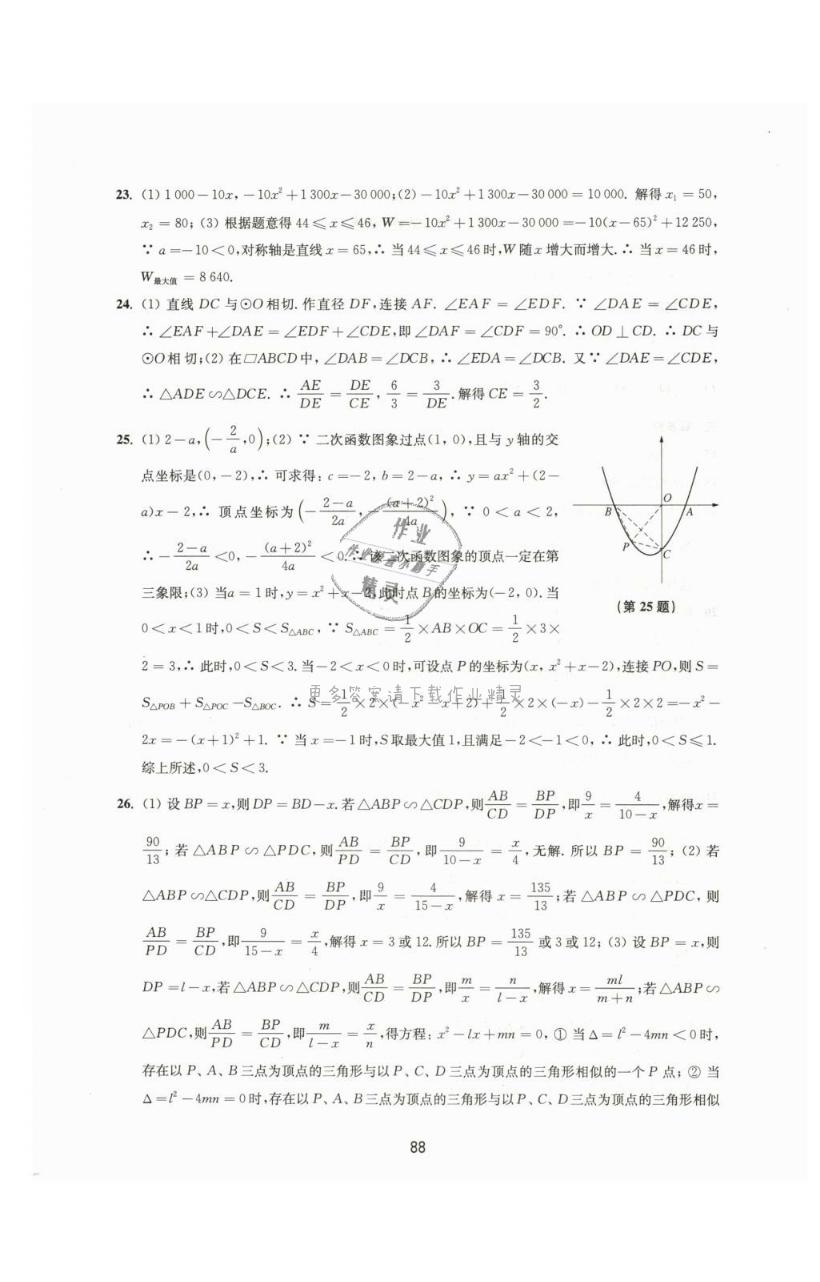 期中测试卷 - 第8页
