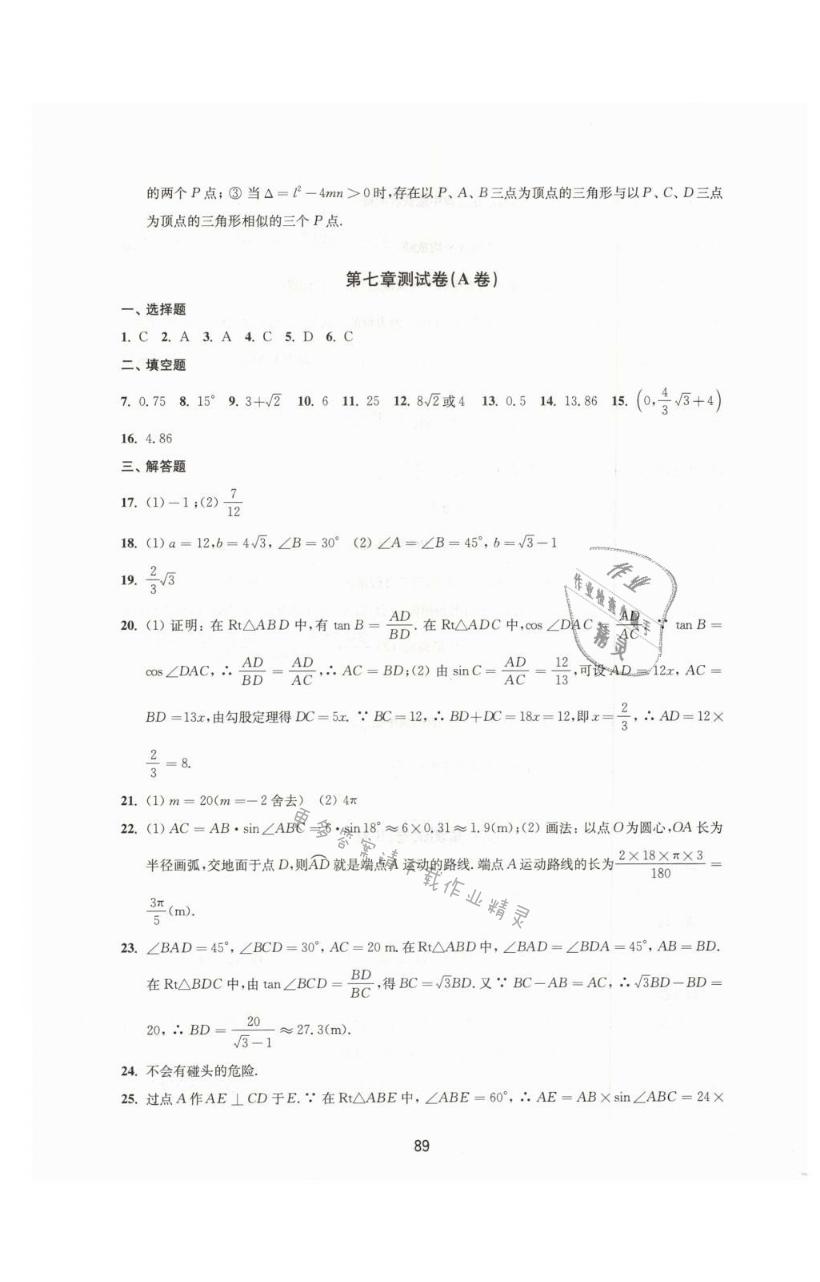 第七章测试卷A - 第9页