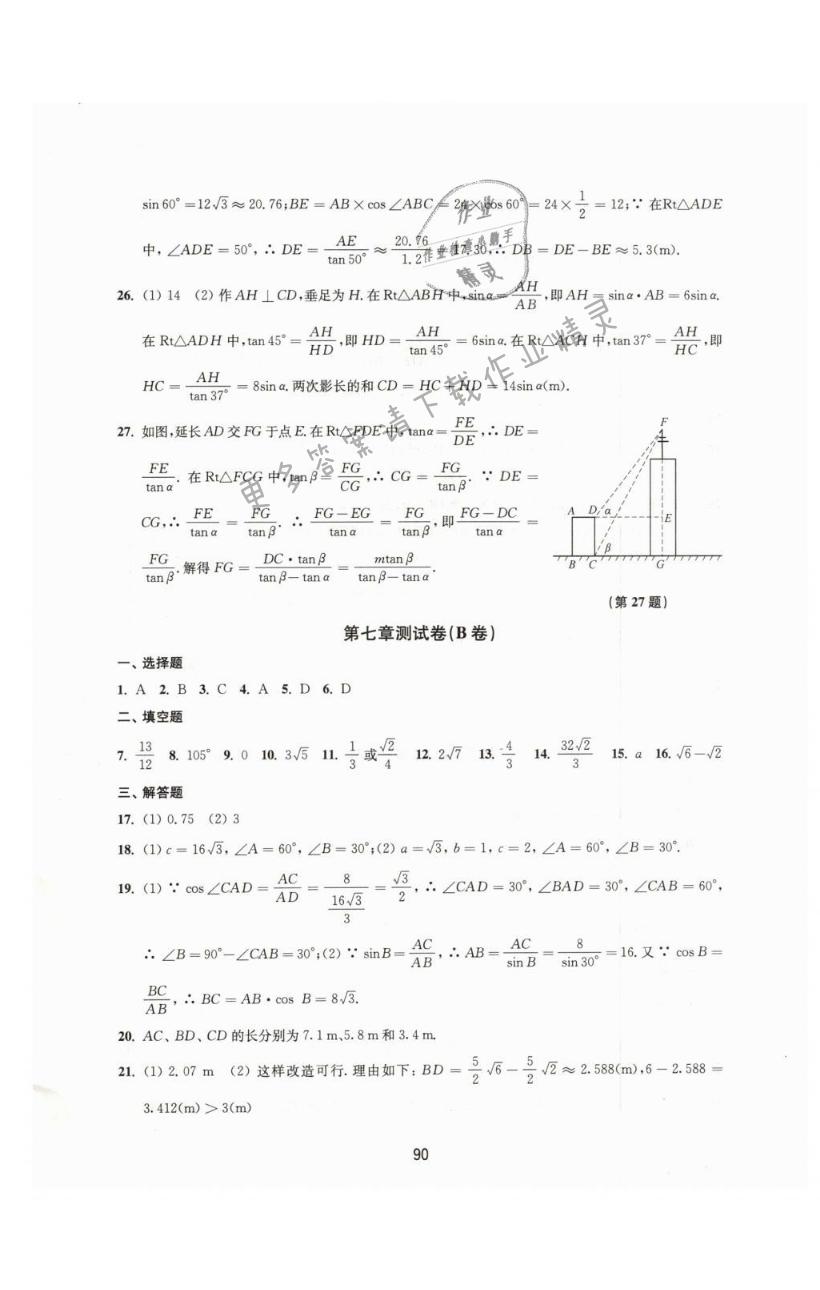 第七章测试卷B - 第10页