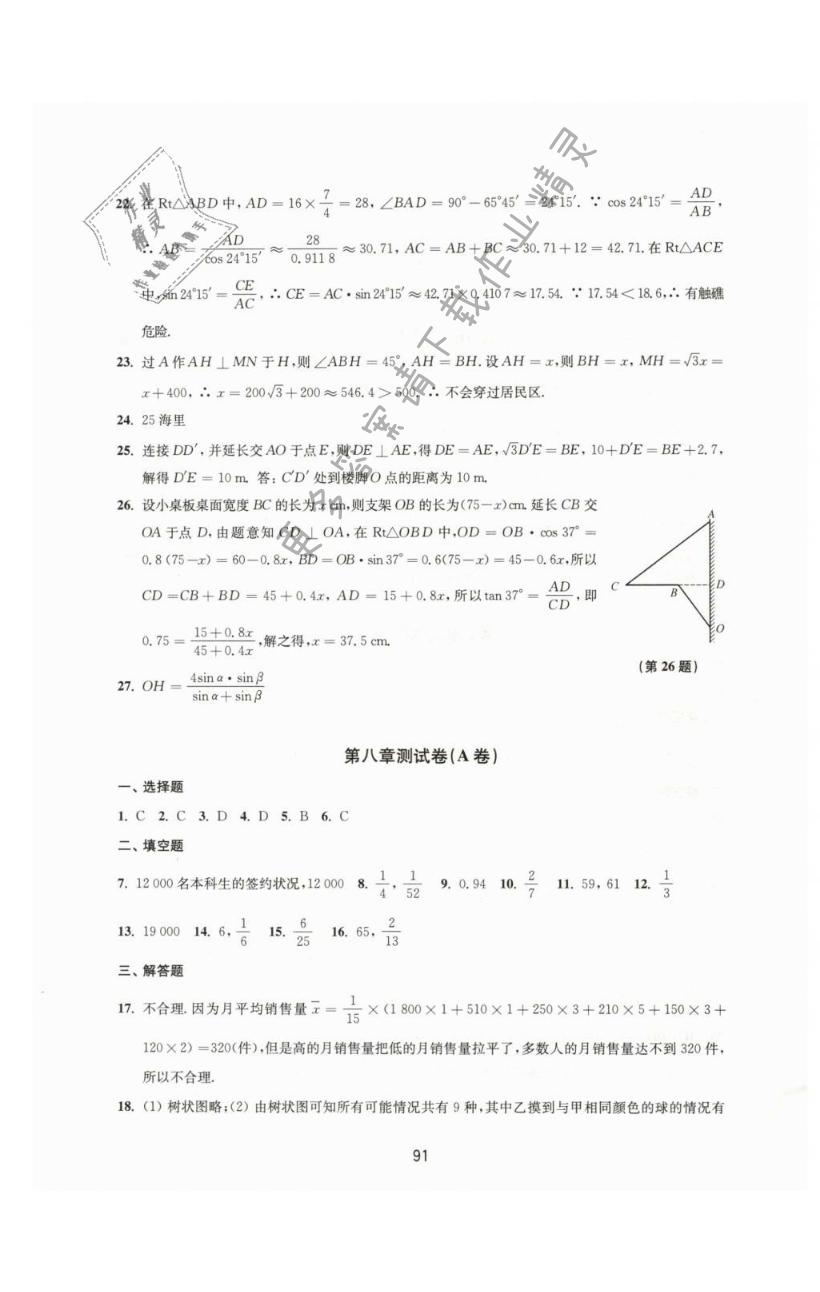 第八章测试卷A - 第11页