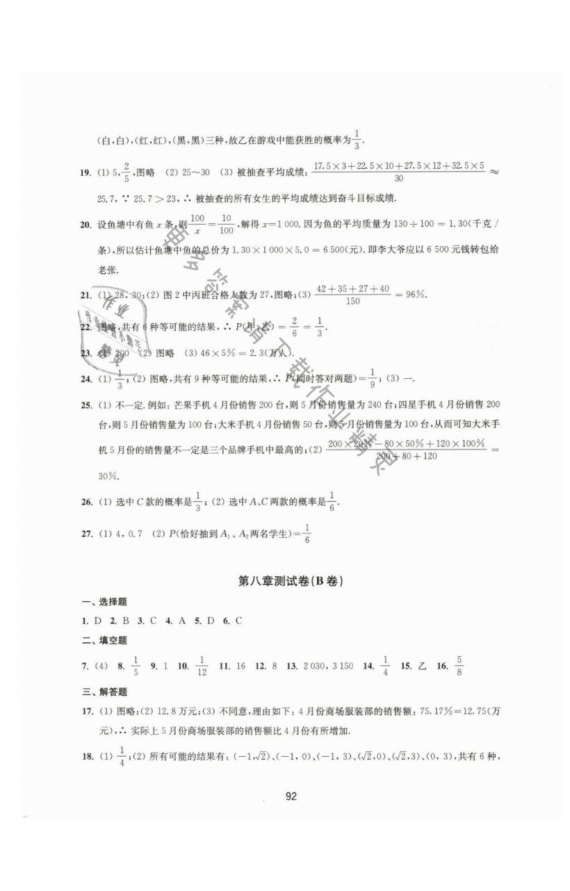 第八章测试卷B - 第12页