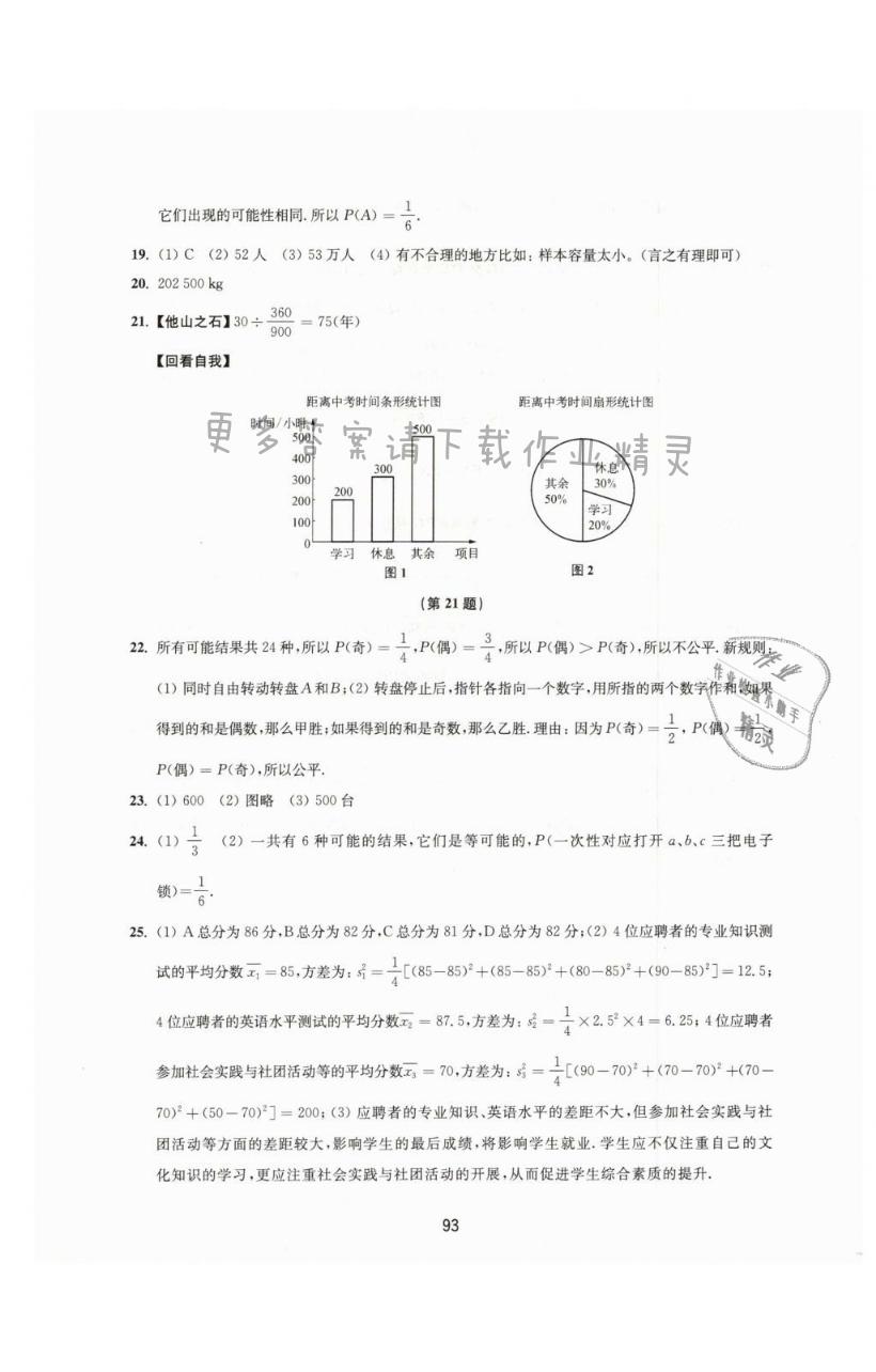 第八章测试卷B - 第13页