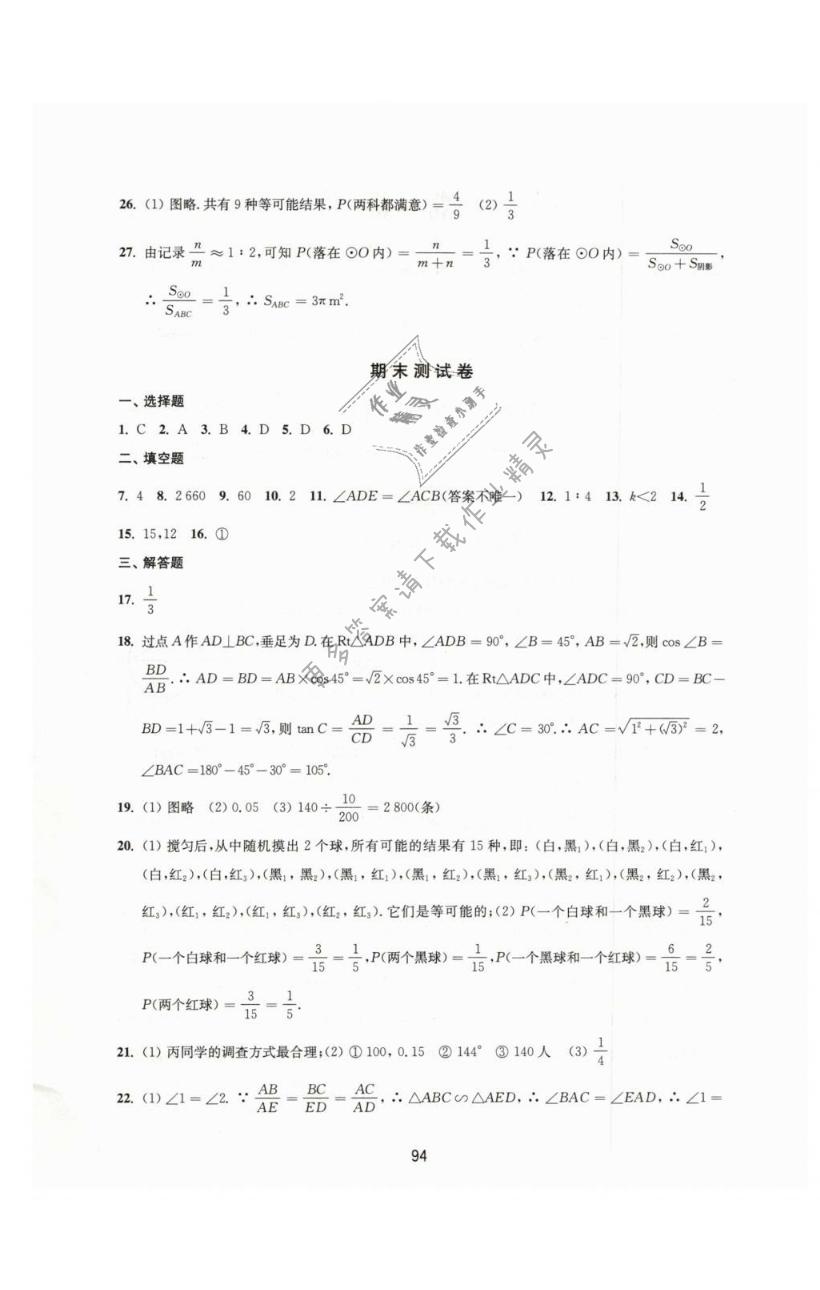 期末测试卷 - 第14页
