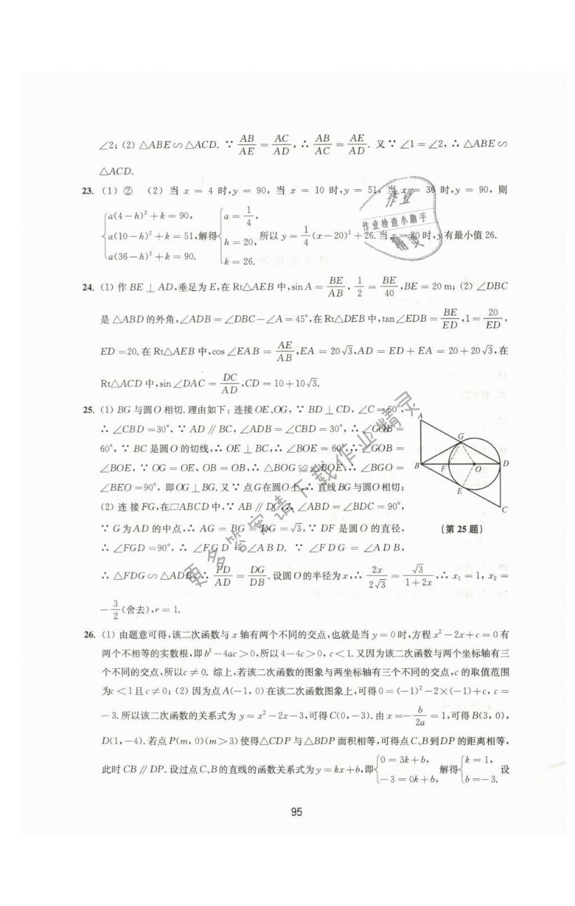 期末测试卷 - 第15页