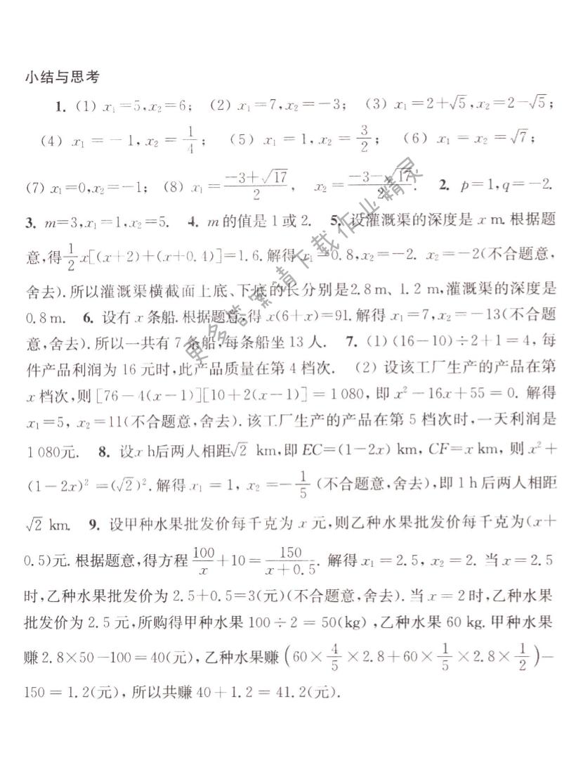 五年级下册同步作文_第1章 一元二次方程 - 小结与思考 - 苏科版数学补充习题九年级上 ...
