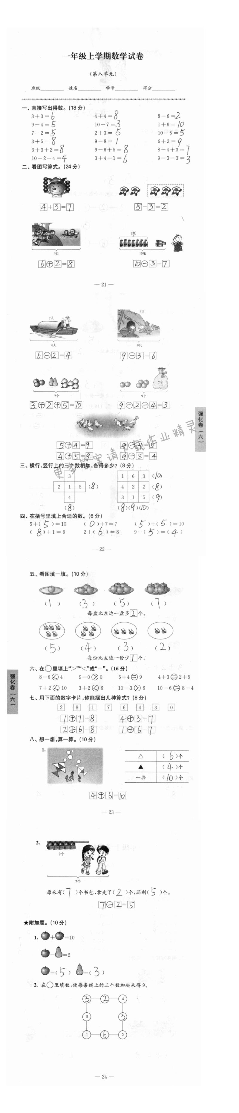 第八单元    强化卷(六)