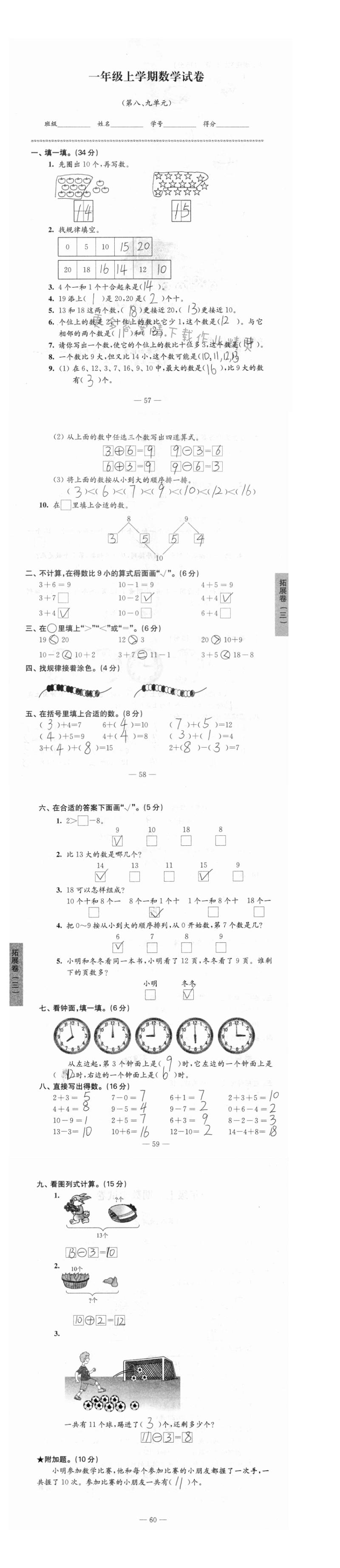 第八、九单元    拓展卷(三)