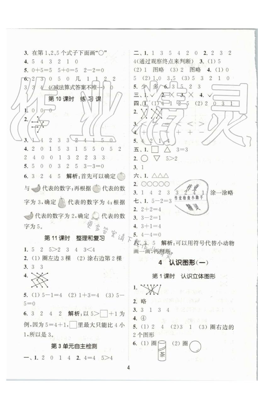 4 认识图形(一) - 第4页
