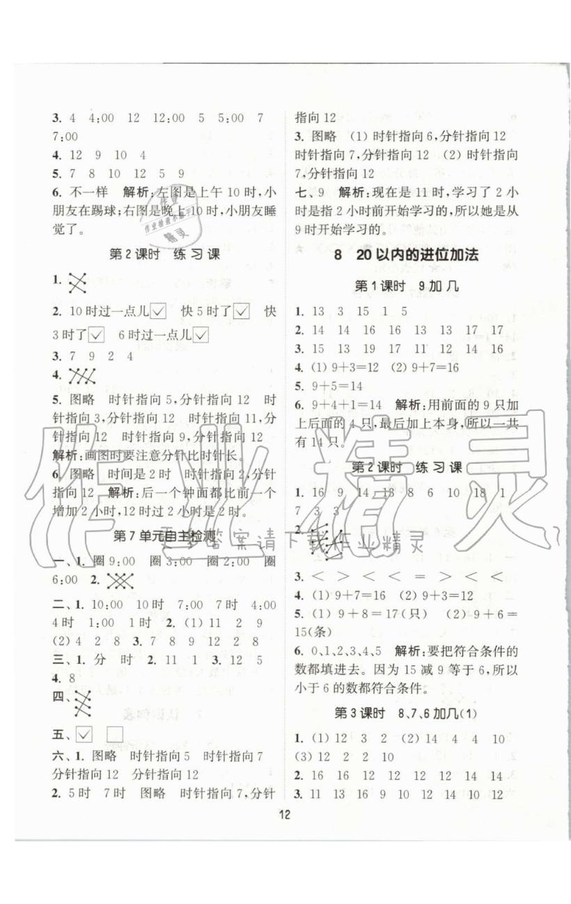 8 20以内的进位加法 - 第12页