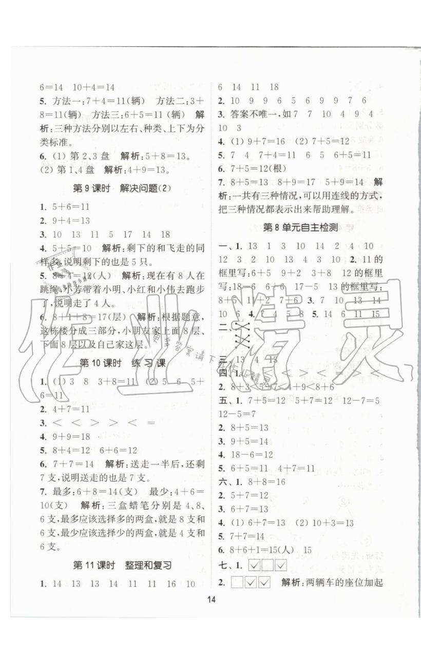 8 20以内的进位加法 - 第14页