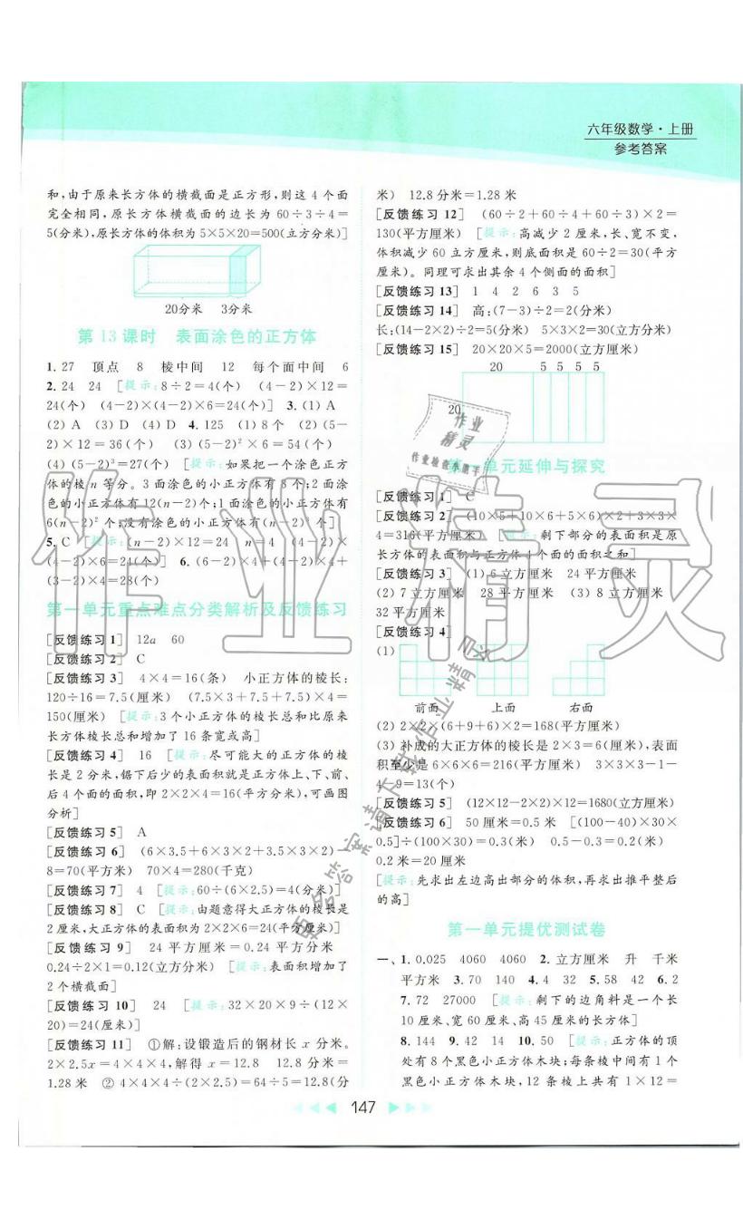 第一单元 长方体和正方体 - 第3页