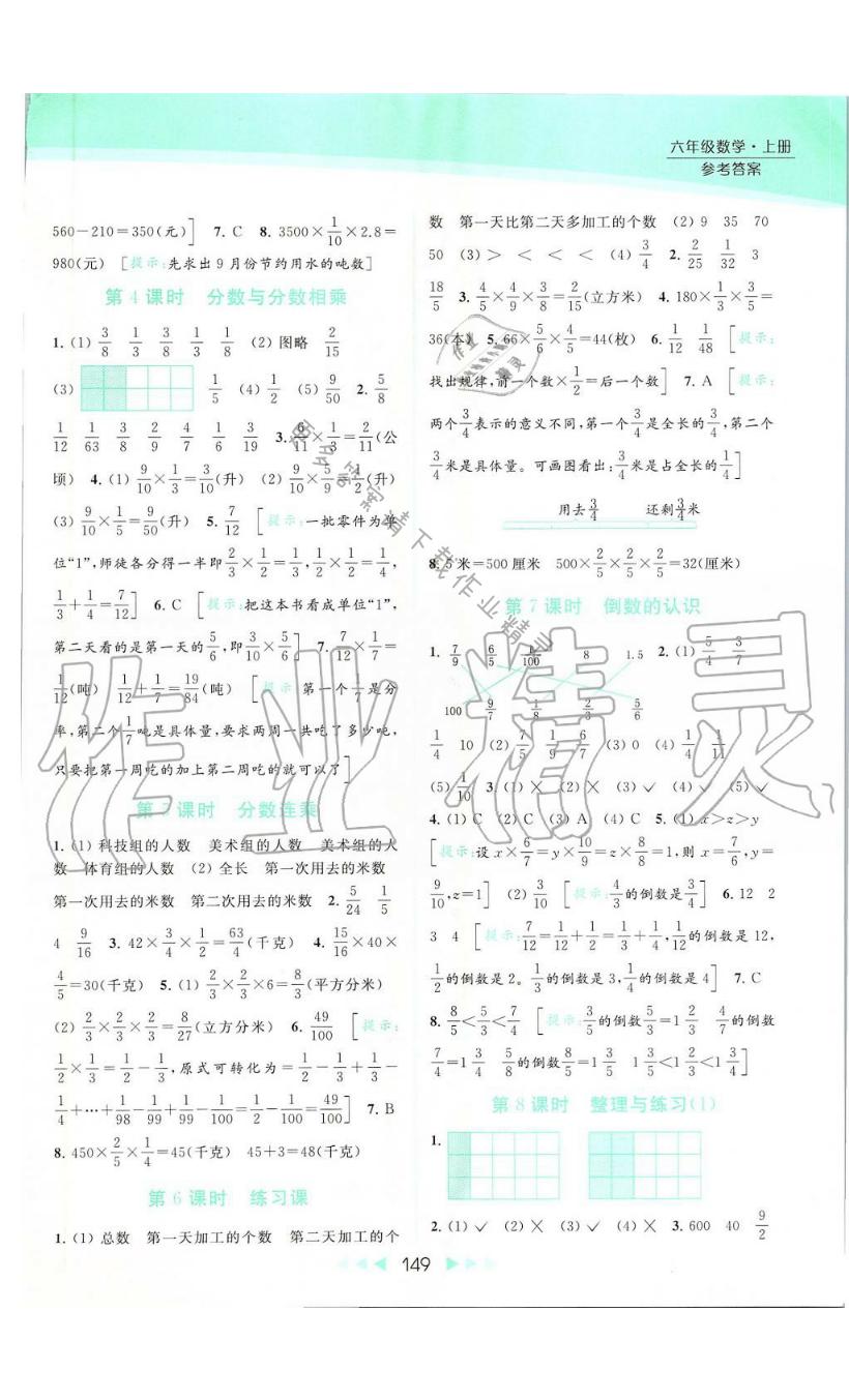 第二单元 分数乘法 - 第5页