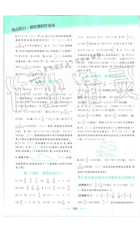 第三单元 分数除法 - 第10页